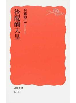 後醍醐天皇(岩波新書 新赤版)