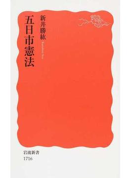 五日市憲法(岩波新書 新赤版)