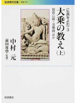 仏典をよむ 3 大乗の教え 上 般若心経・法華経ほか(岩波現代文庫)