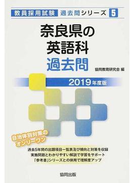 奈良県の英語科過去問 2019年度版