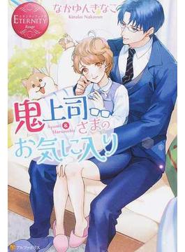 鬼上司さまのお気に入り Ayumi & Harunobu(エタニティブックス・赤)