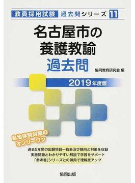 名古屋市の養護教諭過去問 2019年度版