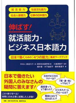 伸ばす!就活能力・ビジネス日本語力 日本で働くための「4つの能力」養成ワークブック 就活能力 社会文化能力 社会人基礎力 仕事の日本語力