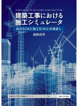 建築工事における施工シミュレータ 設計BIMと施工BIMとの橋渡し
