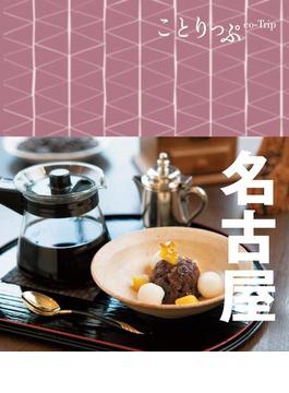 【期間限定価格】ことりっぷ 名古屋(ことりっぷ)