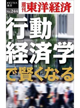 行動経済学で賢くなる―週刊東洋経済eビジネス新書No.244(週刊東洋経済eビジネス新書)