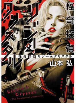 怪奇探偵リジー&クリスタル(角川文庫)