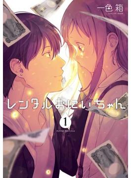 レンタルおにいちゃん 1巻(ガンガンコミックスpixiv)