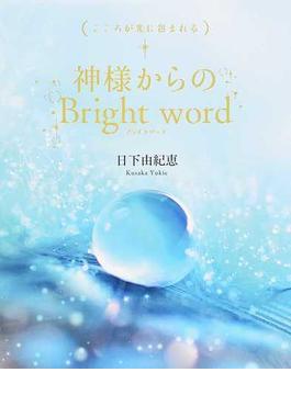 神様からのBright word こころが光に包まれる