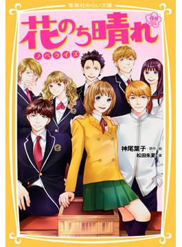 花のち晴れ 花男Next Season ノベライズ(集英社みらい文庫)