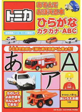 トミカあそんでおぼえる本ひらがな・カタカナ・ABC 知育開発ノート 3〜6歳向け トミカでたのしくはじめてのおべんきょう!