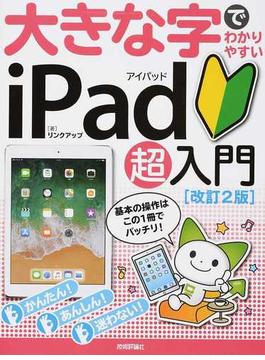 大きな字でわかりやすいiPad超入門 改訂2版