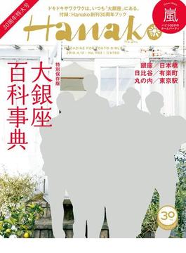 Hanako 2018年 4月12日号 No.1153 [30周年記念号 特別保存版 大銀座百科事典](Hanako)
