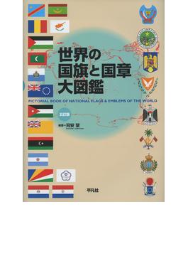世界の国旗と国章大図鑑 5訂版