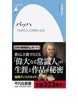 バッハ 「音楽の父」の素顔と生涯(平凡社新書)