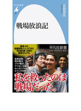 戦場放浪記(平凡社新書)