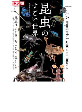 昆虫のすごい世界(別冊太陽)