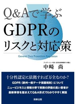 Q&Aで学ぶGDPRのリスクと対応策