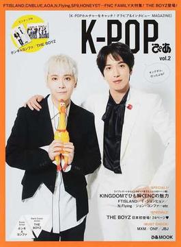 K−POPぴあ vol.2(ぴあMOOK)