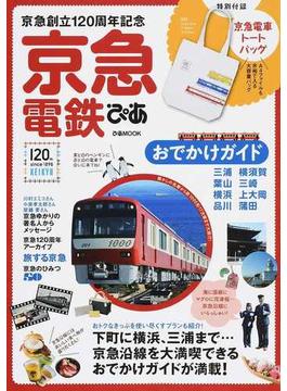 京急電鉄ぴあおでかけガイド 京急創立120周年記念(ぴあMOOK)