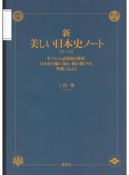 新・美しい日本史ノート 全ての入試問題を解析。日本史の縦の流れ・横の繫がりを華麗に伝える 第2版