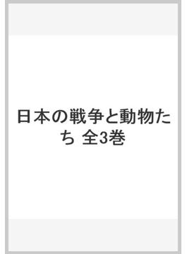 日本の戦争と動物たち(全3巻)