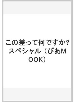 この差って何ですか?スペシャル(ぴあMOOK)