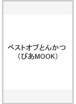 ベストオブとんかつ(ぴあMOOK)