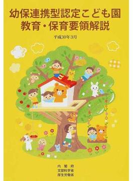 幼保連携型認定こども園教育・保育要領解説 平成30年3月