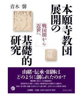 本願寺教団展開の基礎的研究 戦国期から近世へ