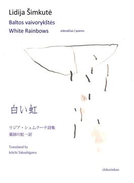 白い虹 リジア・シュムクーテ詩集
