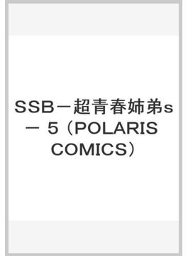 SSB-超青春姉弟s 5 (POLARIS COMICS)