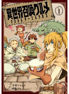 【全1-3セット】異世界召喚グルメ マジカルテーブルクロス(ガンガンコミックスJOKER)