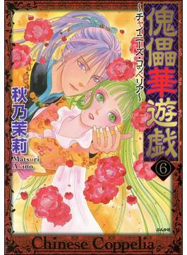 【6-10セット】傀儡華遊戯~チャイニーズ・コッペリア~(分冊版)