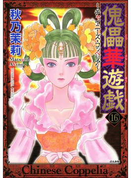 【16-20セット】傀儡華遊戯~チャイニーズ・コッペリア~(分冊版)