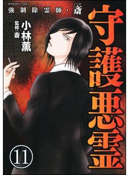 【11-15セット】強制除霊師・斎(分冊版)