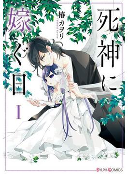 【全1-2セット】死神に嫁ぐ日(シルフコミックス)