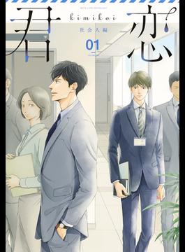 君恋 社会人編 1 (愛蔵版コミックス)(愛蔵版コミックス)