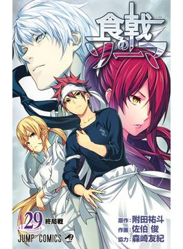 食戟のソーマ 29 (ジャンプコミックス)(ジャンプコミックス)