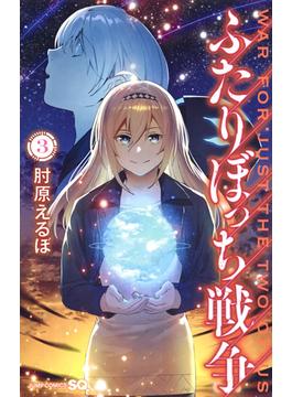 ふたりぼっち戦争 3 (ジャンプコミックス)(ジャンプコミックス)