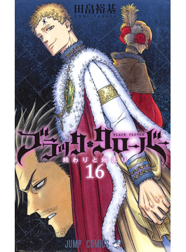 ブラッククローバー 16 (ジャンプコミックス)(ジャンプコミックス)