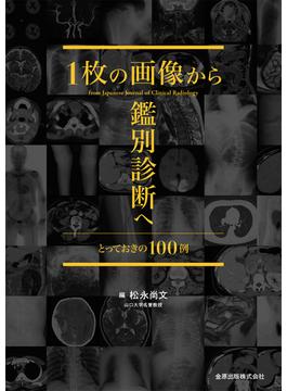 1枚の画像から鑑別診断へ とっておきの100例
