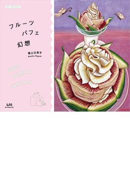 フルーツパフェ幻想 ART CARD BOOK