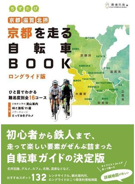 ちずたび 京都 滋賀 北摂 京都を走る自転車BOOK ロングライド版