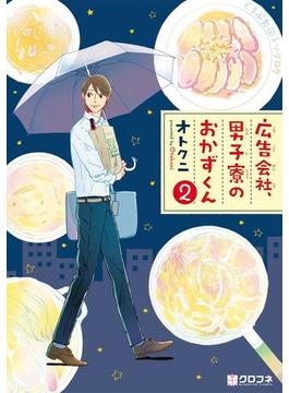 広告会社、男子寮のおかずくん(2)(クロフネコミックス)