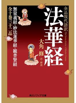 全品現代語訳 法華経(角川ソフィア文庫)
