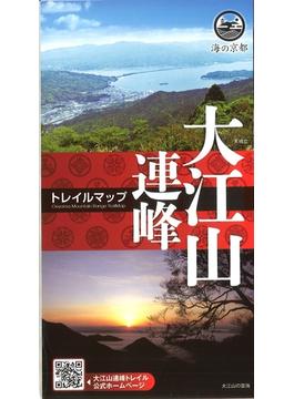 大江山連邦トレイルマップ