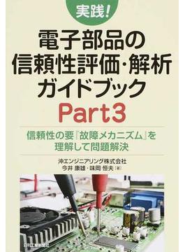 実践!電子部品の信頼性評価・解析ガイドブック Part3 信頼性の要『故障メカニズム』を理解して問題解決