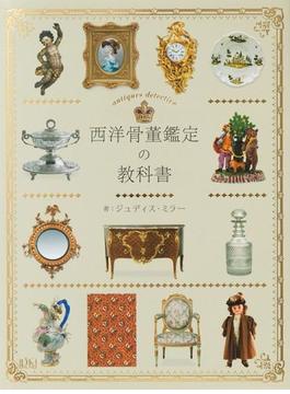 西洋骨董鑑定の教科書