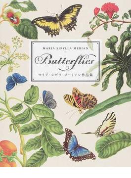 Butterflies マリア・シビラ・メーリアン作品集